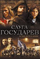 Kılıçların Savaşı – Sluga Gosudarev izle