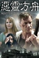 Yaratılış Kodu – Monster Ark izle Türkçe Dublaj