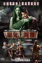 Pee Mak Phrakanong Filmi izle
