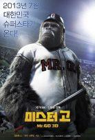 Mr Go – Mi-seu-teo Go izle