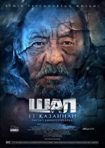 İhtiyar Adam – Shal 2012 Türkçe Dublaj HD izle