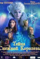 Karlar Kraliçesi'nin Gizemi Filmi