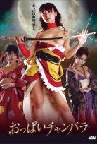 Chanbara Striptiase Filmini izle +18