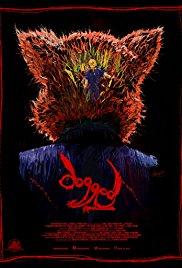 Dogged Türkçe Altyazılı Filmi izle