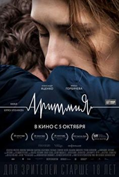 Arrhythmia Türkçe Altyazılı HD izle